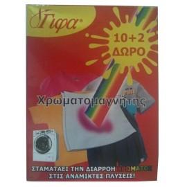 Γίφα Χρωματομαγνήτης 10 + 2 Δώρο